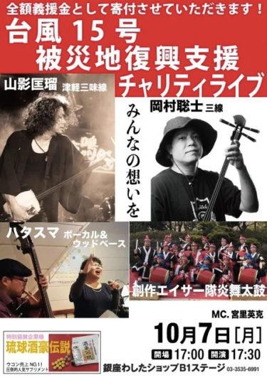 【イベント】台風15号被災地復興支援チャリティーライブ!