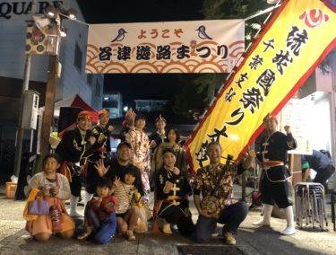 【イベント】谷津の秋祭り