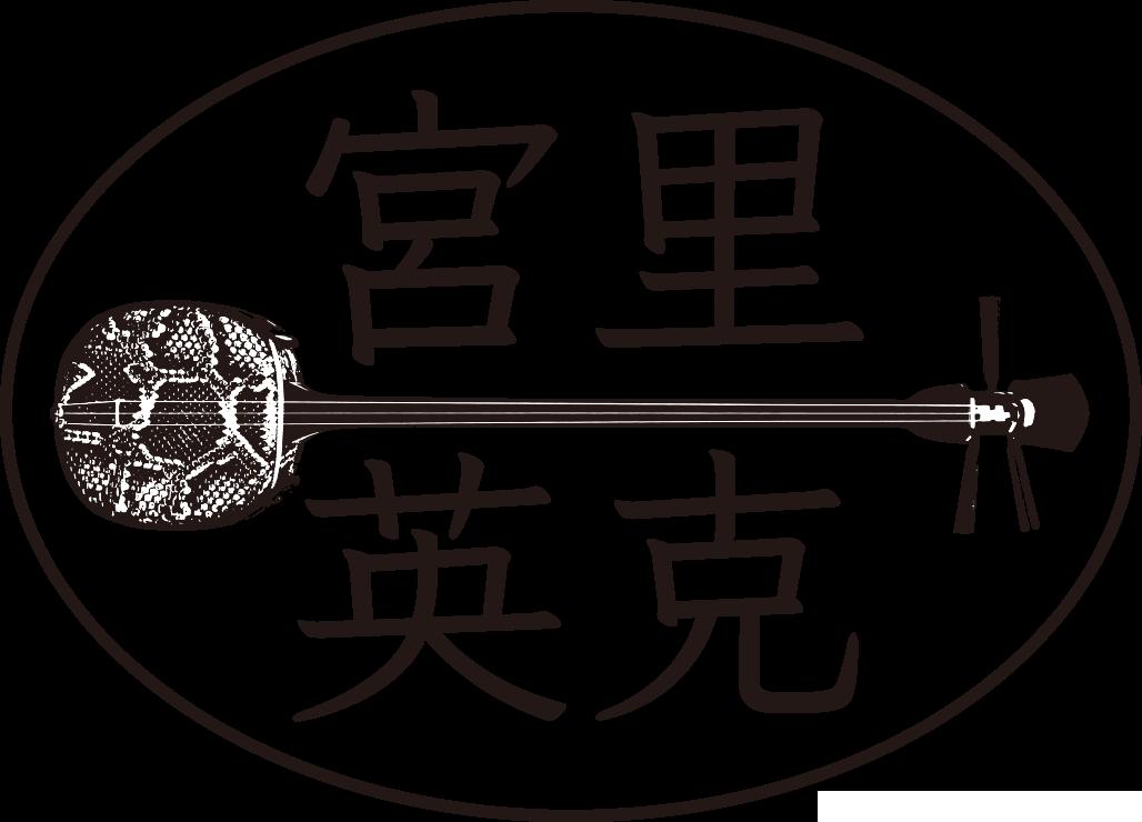 宮里英克オフィシャルサイト