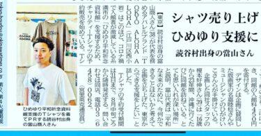 【記事】沖縄タイムス