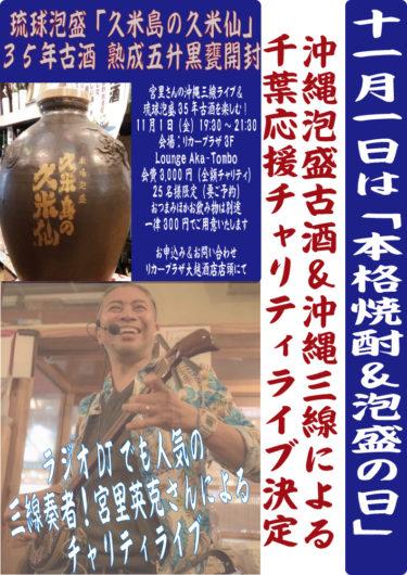 【イベント】本格焼酎&泡盛の日ライブ!