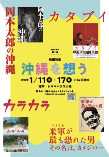 【イベント】沖縄映画イベントトークショーに出演します