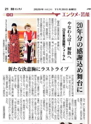 【記事】沖縄タイムス首都圏通信員