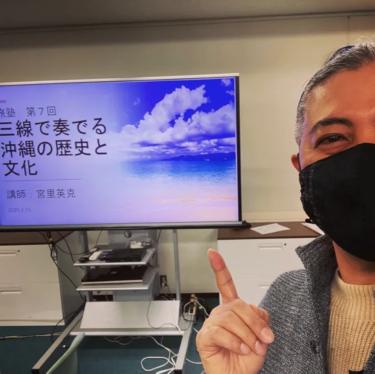【講演】三線で奏でる沖縄の歴史と文化