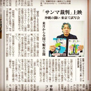 【記事】サンマデモクラシー(沖縄タイムス)
