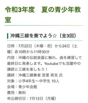 【夏季講座 】松戸市青少年三線講座!