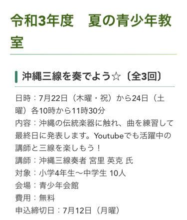 【講座】沖縄三線を奏でよう☆(松戸市夏の青少年教室)