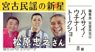 【YouTube】宮古民謡の新星松原忠之さんインタビュー
